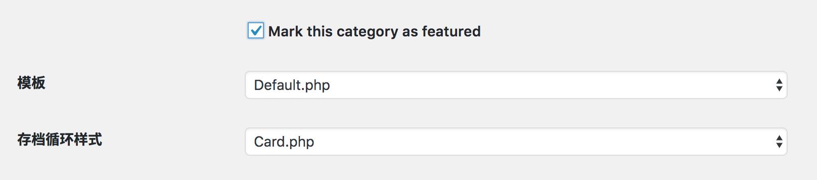 WordPress 分类置顶